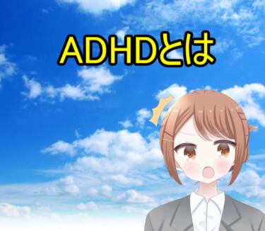 ADHD(注意欠如多動性障害)とは